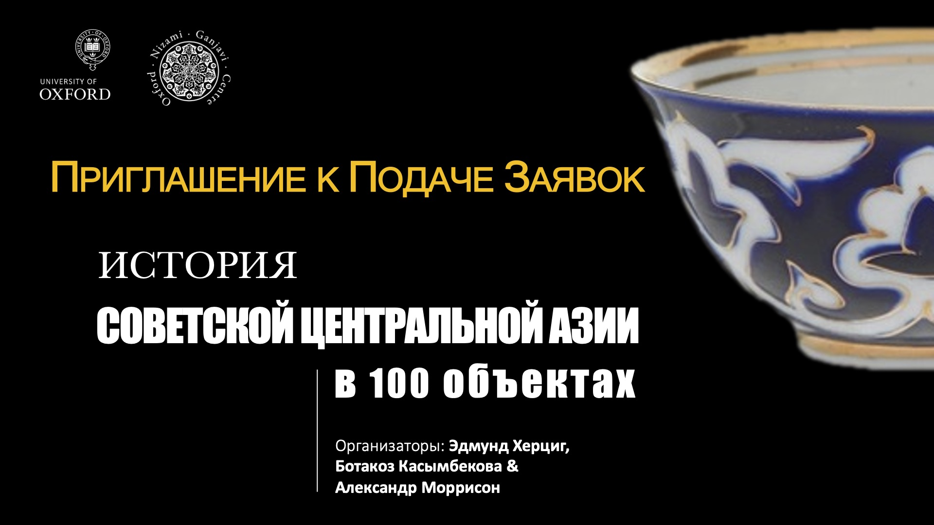 call for submissions engrus poster the history of soviet central asia in 100 objects copy